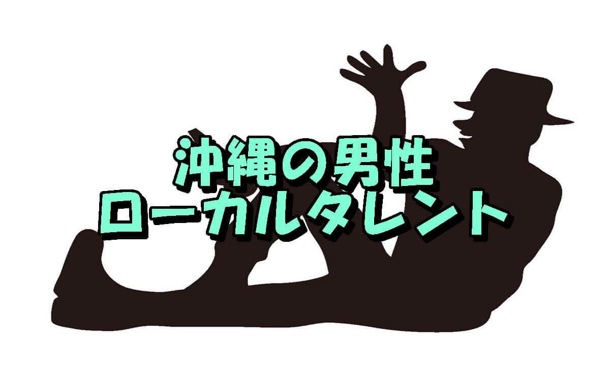 沖縄の男性ローカルタレント