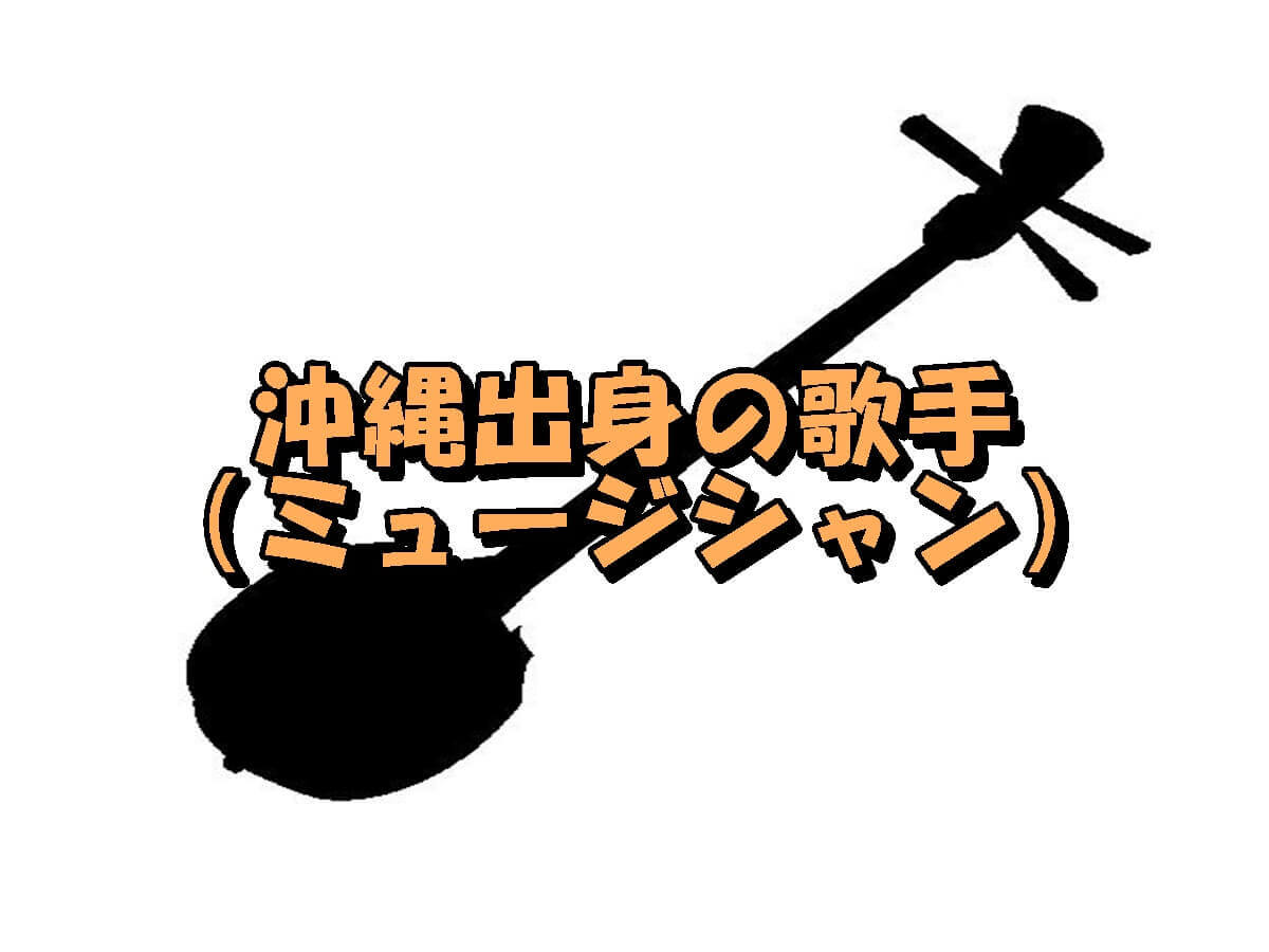 沖縄出身の歌手(ミュージシャン)