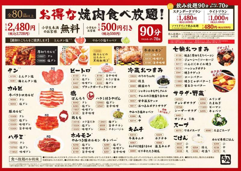 牛角 早割食べ放題メニュー(税込2,728円コース)