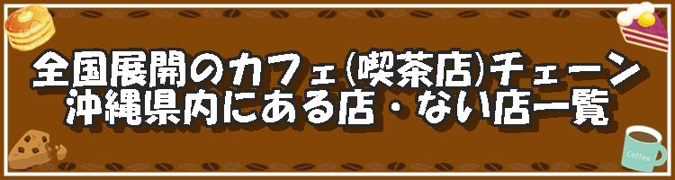 全国展開のカフェ(喫茶店)チェーン 沖縄県内にある店・ない店