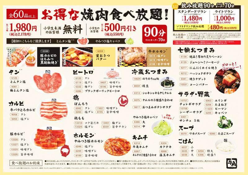 牛角 早割食べ放題メニュー(税込2,178円コース)
