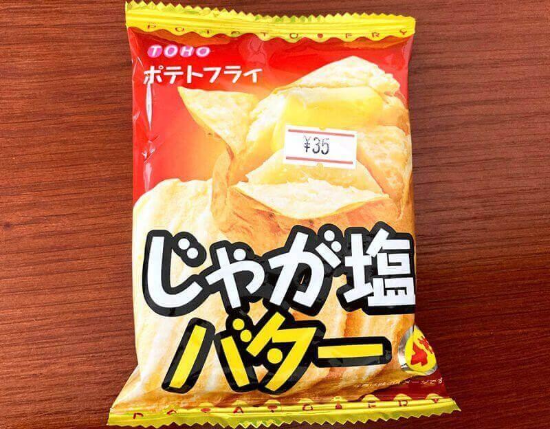 駄菓子屋 よっちゃんの店 ポテトフライ(じゃが塩バター)