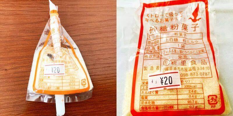 駄菓子屋 よっちゃんの店 砂糖粉菓子