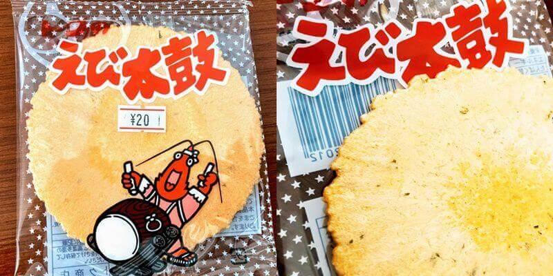 駄菓子屋 よっちゃんの店 えび太鼓