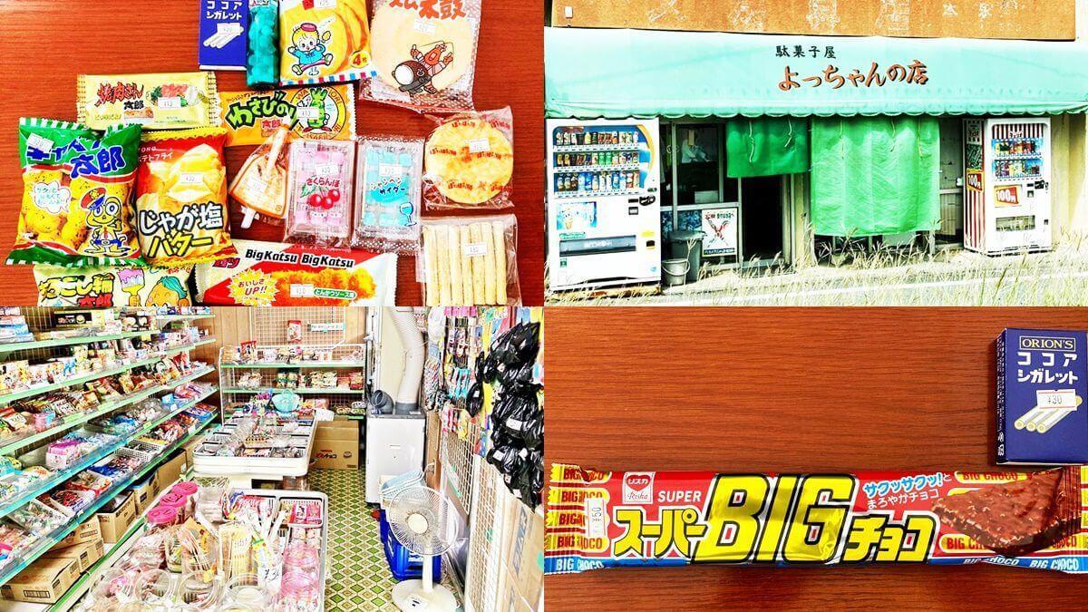 駄菓子屋 よっちゃんの店