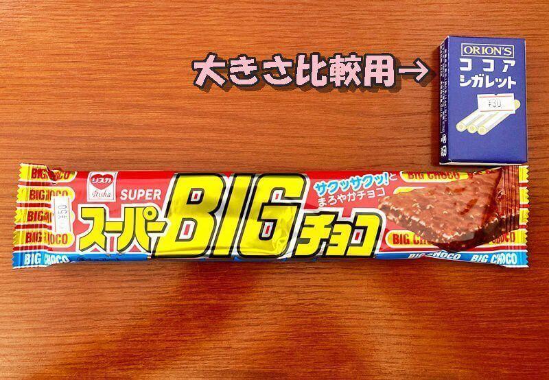 駄菓子屋 よっちゃんの店 スーパーBIGチョコ