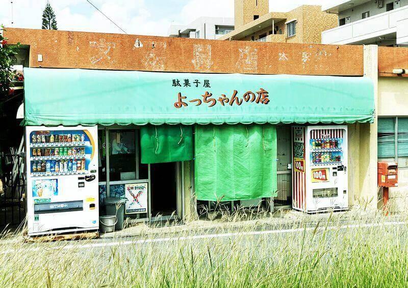 駄菓子屋 よっちゃんの店 外観