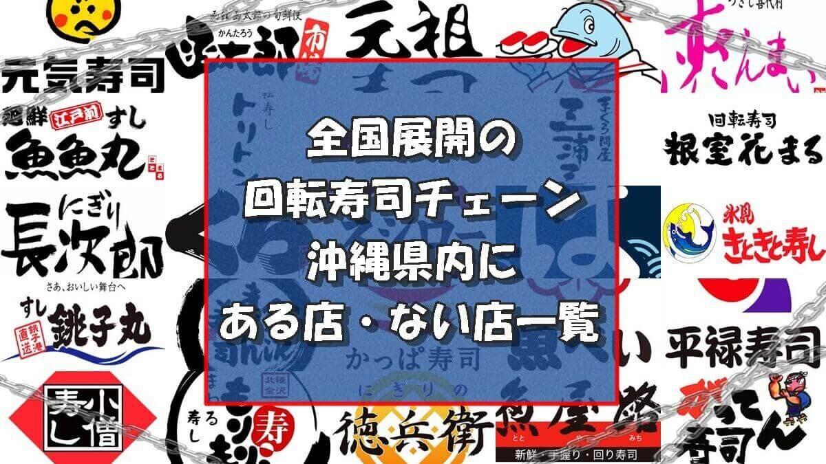 全国展開の回転寿司チェーン 沖縄県内にある店・ない店一覧