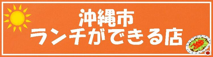 沖縄市 ランチができる店を探す