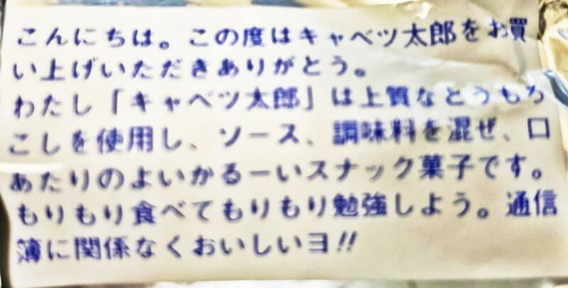 キャベツ太郎 パッケージ裏のメッセージ