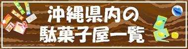沖縄県内の駄菓子屋一覧