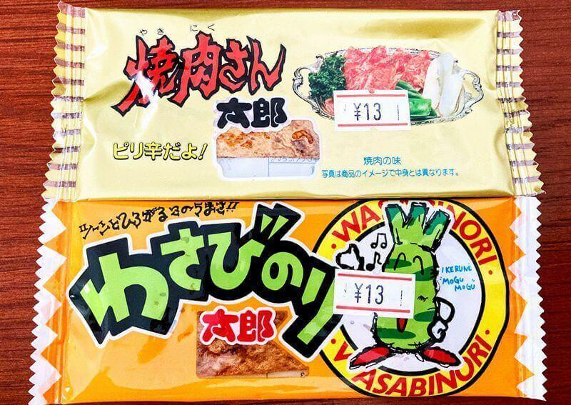駄菓子屋 よっちゃんの店 焼肉さん太郎・わさびのり太郎